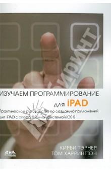 Изучаем программирование для iPAD. Практич. руководство по созданию приложений для iPAD с ОС iOS 5Программирование<br>В книге читатель пройдет весь путь создания приложения PhotoWheel, предназначенного для управления фотографиями, познакомившись при этом со всеми аспектами программирования iOS 5. PhotoWheel позволяет распределять любимые фотографии по альбомам, делиться ими с друзьями и родственниками, просматривать на экране телевизора.<br>В процессе разработки приложения вы изучите установку и настройку Xcode 4.2 на Mac; основы языка Objective-C и управления памятью с помощью механизма ARC; работу с Core Data и службой iCloud; использование новой функции Xcode - раскадровок - для создания функционального прототипа пользовательского интерфейса; создание жестов и интеграция с Core Animation; использование в при-ложении функций AirPrint, электронной почты и AirPlay; применение к изображениям фильтров и эффектов с помощью Core Image; диагностика и исправление ошибок с помощью Instruments; подготовка приложения к отправке в App Store.<br>Но самое важное - вы получите практический опыт разработки приложения для iPAD. Если хотите освоить программирование для iPAD, то эта книга - как раз то, что надо!<br>