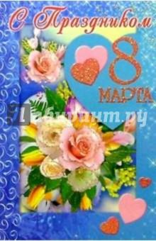 6Т-818/С Праздником/открытка-вырубка