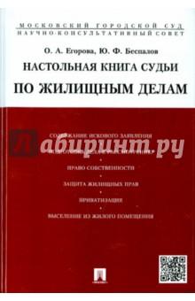 Настольная книга судьи по жилищным делам. Учебно-практическое пособие