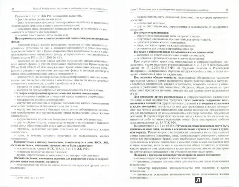 Иллюстрация 1 из 12 для Настольная книга судьи по жилищным делам. Учебно-практическое пособие - Беспалов, Егорова | Лабиринт - книги. Источник: Лабиринт