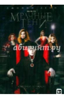 Бертон Тим Мрачные тени (DVD)