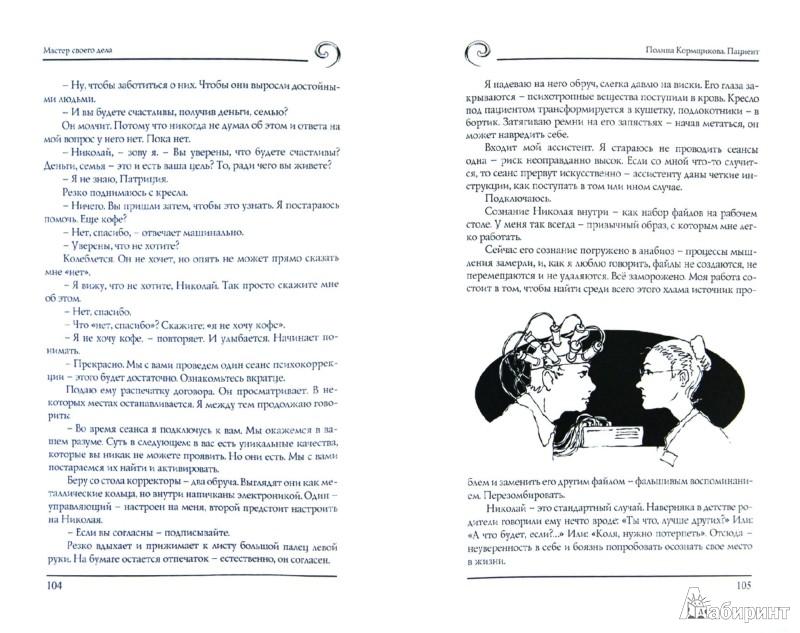 Иллюстрация 1 из 2 для Мастер своего дела - Логинов, Аренев, Скоренко   Лабиринт - книги. Источник: Лабиринт