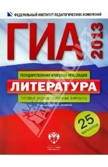ГИА-2013. Литература. Типовые экзаменационные варианты. 25 вариантов