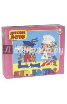 Лото детское: Кем быть? (00252)Лото<br>Настольная игра для детей от 3-х лет.<br>Материал: картон, бумага.<br>Состав игры:<br>- карточки большие (6 шт.)<br>- карточки маленькие (48 шт.)<br>Сделано в России.<br>