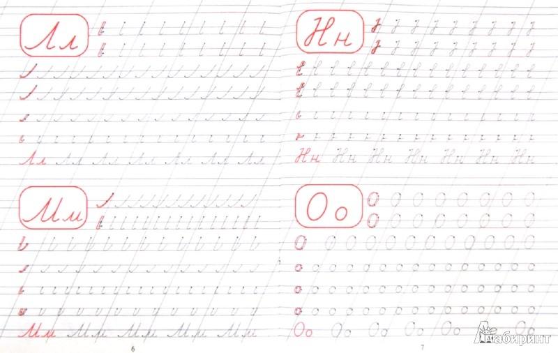 Иллюстрация 1 из 7 для Учимся писать элементы букв | Лабиринт - книги. Источник: Лабиринт