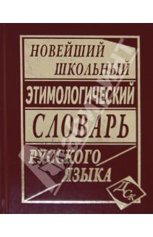 Новейший школьный этимологический словарь русского языка