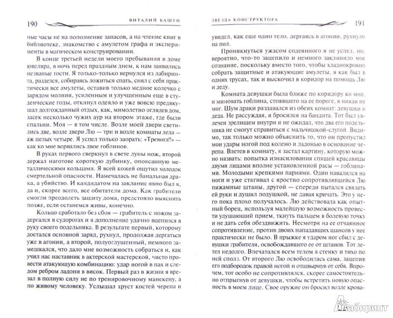 Иллюстрация 1 из 6 для Звезда конструктора - Виталий Башун | Лабиринт - книги. Источник: Лабиринт