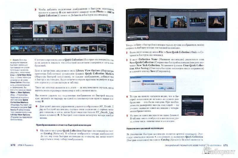 Иллюстрация 1 из 9 для Adobe Photoshop Lightroom 4: официальный учебный курс (+CD) | Лабиринт - книги. Источник: Лабиринт