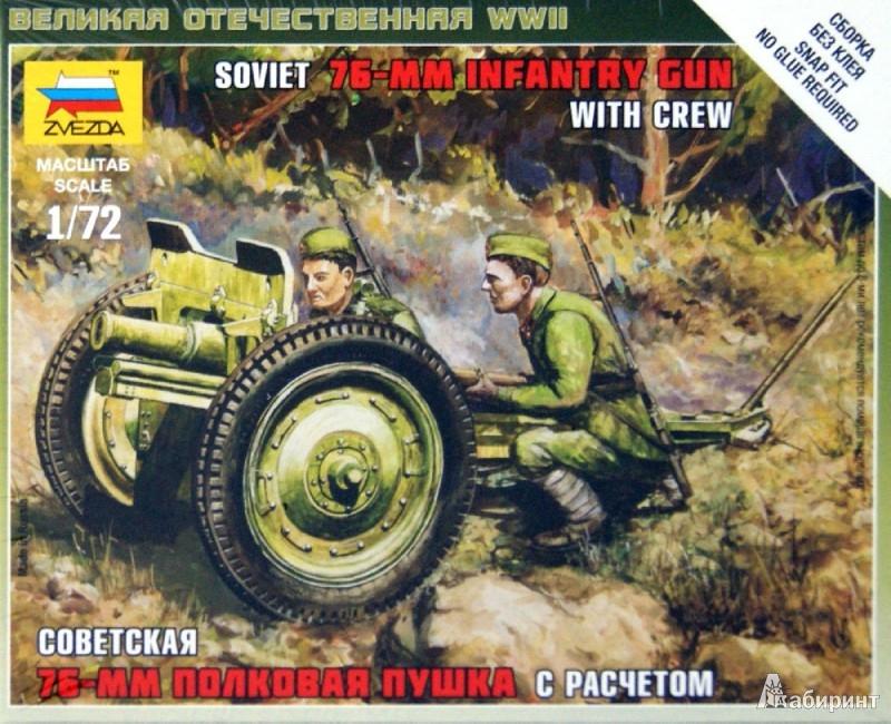Иллюстрация 1 из 8 для Советская 76-мм полковая пушка с расчетом (6145)   Лабиринт - игрушки. Источник: Лабиринт