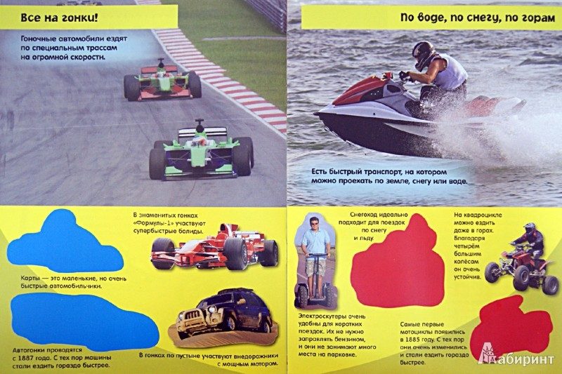 Иллюстрация 1 из 6 для Поехали! Суперсовременные машины | Лабиринт - книги. Источник: Лабиринт