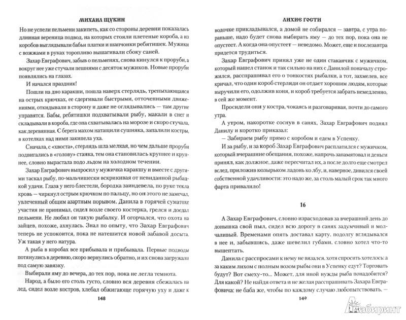 Иллюстрация 1 из 18 для Лихие гости - Михаил Щукин | Лабиринт - книги. Источник: Лабиринт