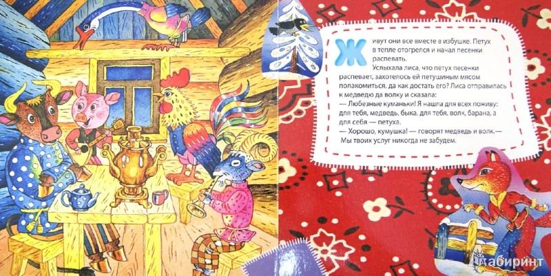 Иллюстрация 1 из 4 для Зимовье зверей. Русская народная сказка | Лабиринт - книги. Источник: Лабиринт
