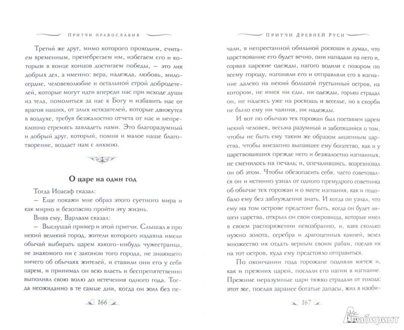 Иллюстрация 1 из 28 для Притчи Православия | Лабиринт - книги. Источник: Лабиринт