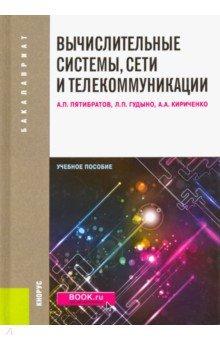 Вычислительные системы, сети и телекоммуникации: учебное пособие