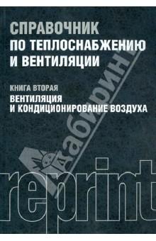М стройиздат 1992 1 4 справочник по теплоснабжению и вентиляции