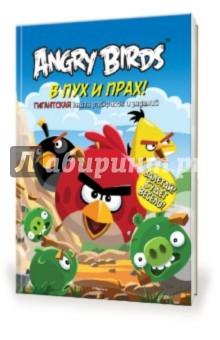 Angry Birds. В пух и прах! Гигантская книга раскрасок и заданий