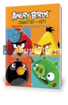 Angry Birds. Свинству - нет! Гигантская книга раскрасок и заданий