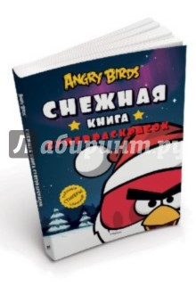 Angry Birds. Снежная книга суперраскрасок. С наклейками