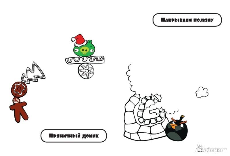 Иллюстрация 1 из 27 для Angry Birds. Снежная книга суперраскрасок. С наклейками | Лабиринт - книги. Источник: Лабиринт