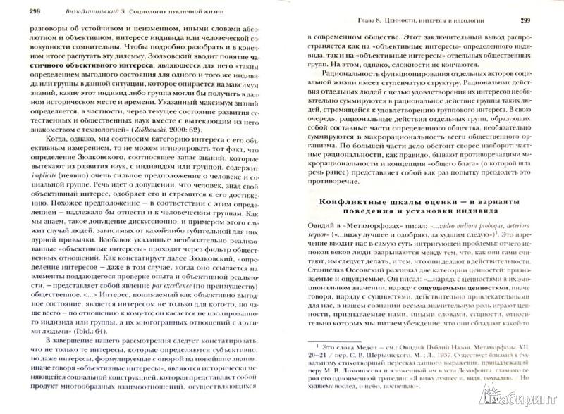 Иллюстрация 1 из 5 для Социология публичной жизни - Эдмунд Внук-Липиньский | Лабиринт - книги. Источник: Лабиринт