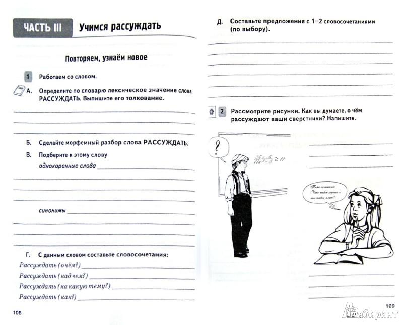 Рекомендован к использованию на уроках русского языка во 2 классе (умк любой) при подведении для 2-го класса по