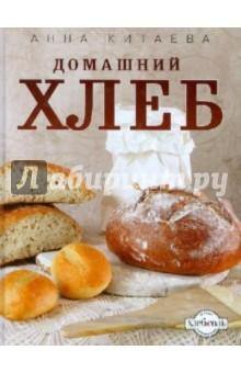 Домашний хлебВыпечка. Десерты<br>Как часто приходится слышать: Хлеб своими руками? Ну это вообще высший пилотаж! А на деле все очень несложно. Чем быстрее вы испечете свой первый хлеб, тем раньше вы поймете, что это довольно просто, а сколько удовольствия! Вы только представьте, что сможете воспроизвести тот самый хлеб из детства, за которым многих из нас отправляли в булочную и как здорово было по дороге домой откусывать хрустящую еще теплую горбушку.<br>В новой книге Анны Китаевой раскрываются все секреты домашнего хлебопечения, весь процесс описывается от простого к сложному, от вас требуется минимум: нехитрые ингредиенты, утварь, ваше желание - и ароматы свежего хлеба наполнят ваш дом. Многие рецепты книги подходят также и для хлебопечки.<br>