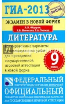 ГИА-2013: экзамен в новой форме: литература: 9 класс: тренировочные варианты экзам. работ