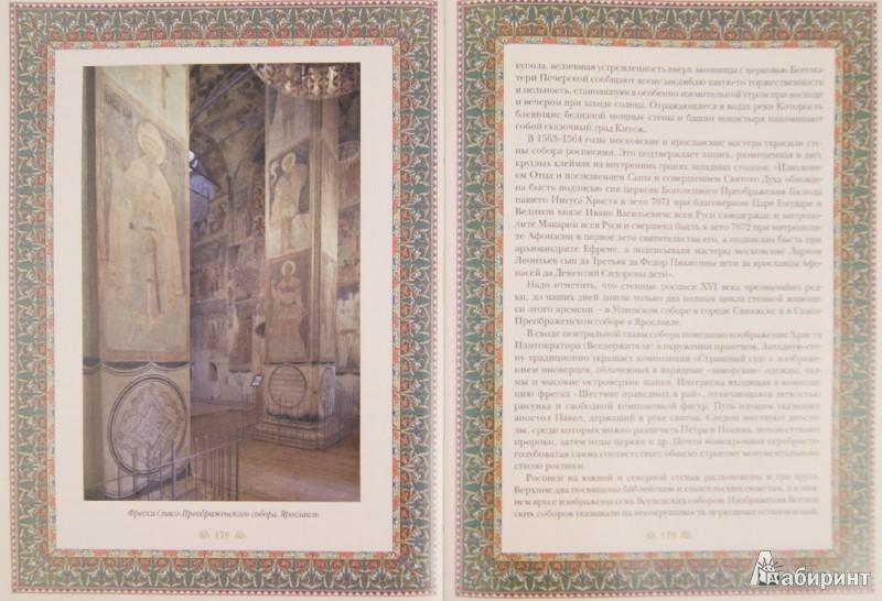 Иллюстрация 1 из 21 для Русские церкви и монастыри - Татьяна Царева | Лабиринт - книги. Источник: Лабиринт
