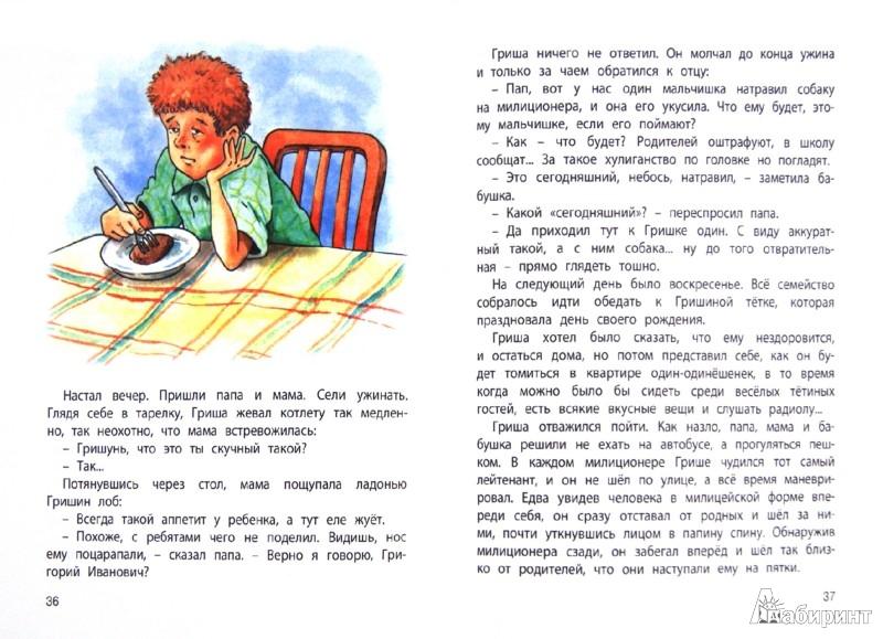 Иллюстрация 1 из 17 для Укротители собак - Раскин, Драгунский, Сотник | Лабиринт - книги. Источник: Лабиринт