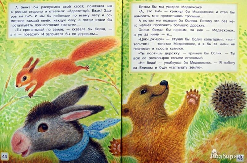 Иллюстрация 1 из 64 для Зимние сказки - Сергей Козлов | Лабиринт - книги. Источник: Лабиринт