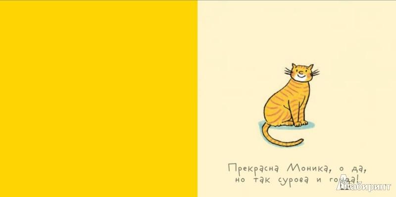 Иллюстрация 1 из 33 для Моника и Мингус - Ротраут Бернер | Лабиринт - книги. Источник: Лабиринт