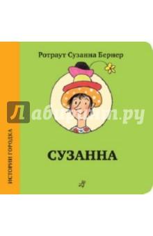 Девушка в переводе книга читать