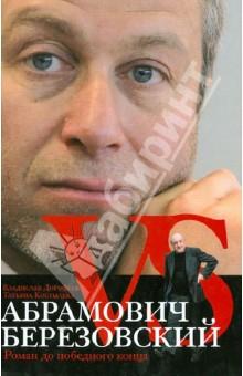 Абрамович против Березовского. Роман до победного