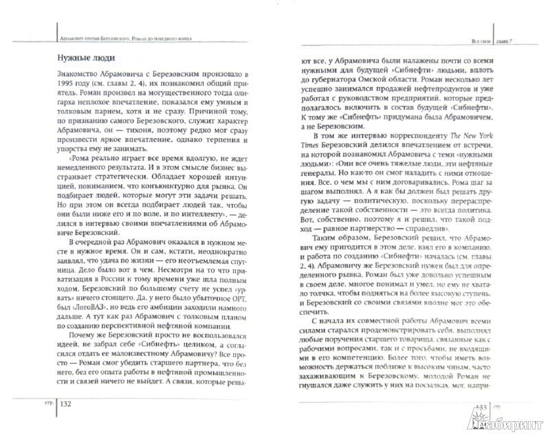 Иллюстрация 1 из 10 для Абрамович против Березовского. Роман до победного - Дорофеев, Костылева   Лабиринт - книги. Источник: Лабиринт