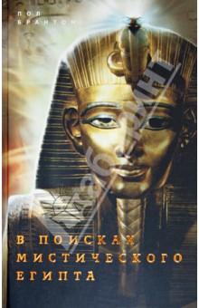В поисках мистического ЕгиптаВсемирная история<br>Известный английский журналист, религиовед, исследователь мистицизма и оккультной философии Пол Брантон рассказывает о своих путешествиях по странам Востока в поисках контактов с носителями тайного знания. Он жил среди йогов, мистиков и монахов, изучал историю Древнего Египта, вновь и вновь возвращаясь к своему любимому символу этой загадочной страны - каменному гиганту пустыни, лежащему Сфинксу. Обладая несомненным мастерством писателя, Брантон ярко и увлекательно рассказывает о своих исследованиях в царских гробницах, о встречах со знаменитыми факирами и гипнотизерами. Описывает сокровенные обряды и тайные мистерии посвящения в египетских храмах, призраков, которые явились ему, когда он в могильной тишине всю ночь бодрствовал в Великой пирамиде, встречу с адептом и то, как однажды ему открылась тайна всего сущего.<br>