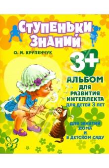 Альбом для развития интеллекта для детей 3 лет