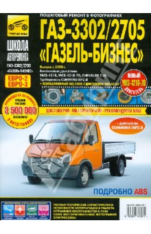 """...вашему вниманию руководство по ремонту и эксплуатации автомобиля  """"ГАЗель """" с бензиновыми двигателями УМЗ-4216"""