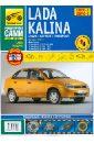 ВАЗ Lada  Kalinа + каталог деталей: Руководство по эксплуатации, техническому обслуживанию и ремонту
