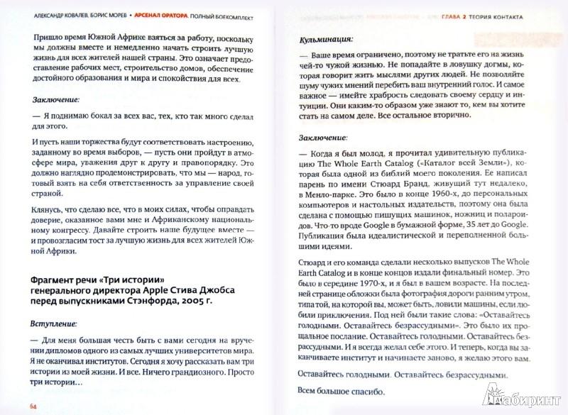 Иллюстрация 1 из 2 для Арсенал оратора. Полный боекомплект - Ковалев, Морев | Лабиринт - книги. Источник: Лабиринт