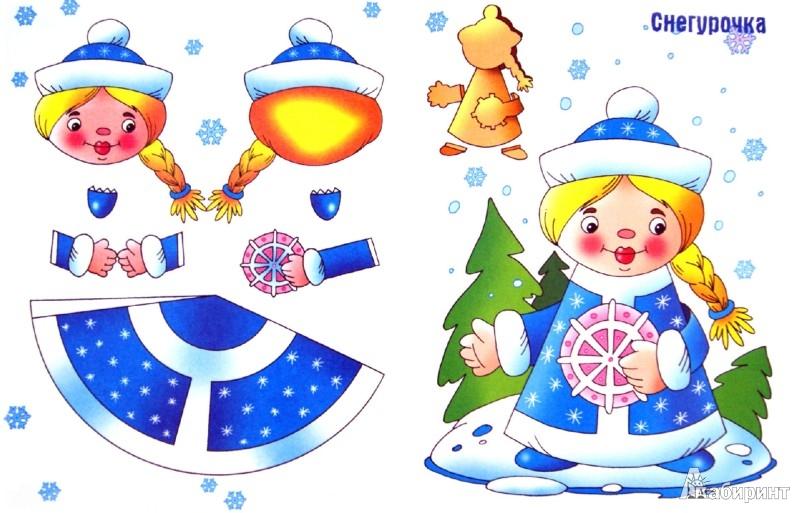 Иллюстрация 1 из 7 для Новогодние игрушки. Снеговик | Лабиринт - игрушки. Источник: Лабиринт