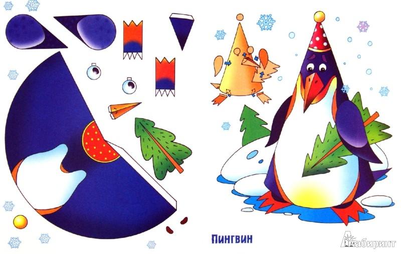 Иллюстрация 1 из 20 для Новогодние игрушки. Дед Мороз   Лабиринт - игрушки. Источник: Лабиринт