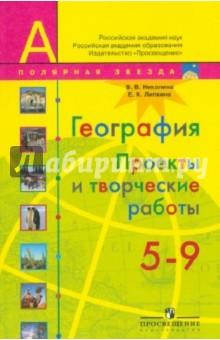 География. 5-9 классы. Проекты и творческие работы