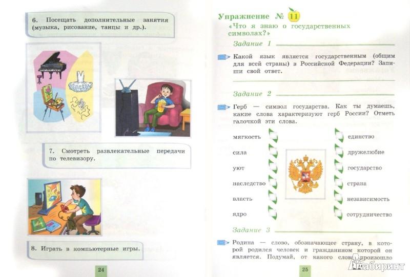Представлены задания по математике для 2 класса за 1, 2, 3 и 4 четверти по учебникам моро и решебник гдз математика