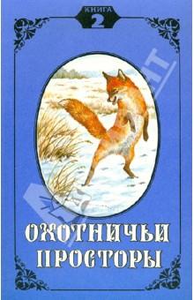 Охотничьи просторы. Книга вторая, 1994 год