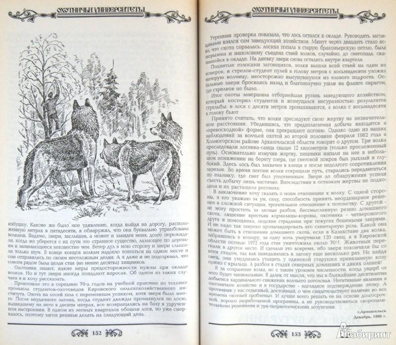 Иллюстрация 1 из 16 для Охотничьи просторы. Книга четвертая (14), 1997  г. | Лабиринт - книги. Источник: Лабиринт