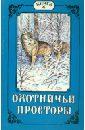 Охотничьи просторы. Книга четвертая (14), 1997  год