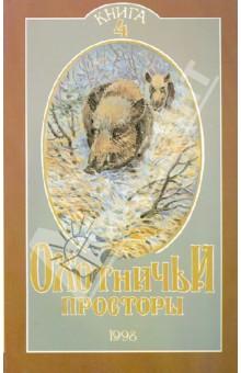 Охотничьи просторы. Книга четвертая (18), 1998 г.