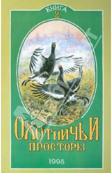 Охотничьи просторы. Книга вторая (16), 1998 г.