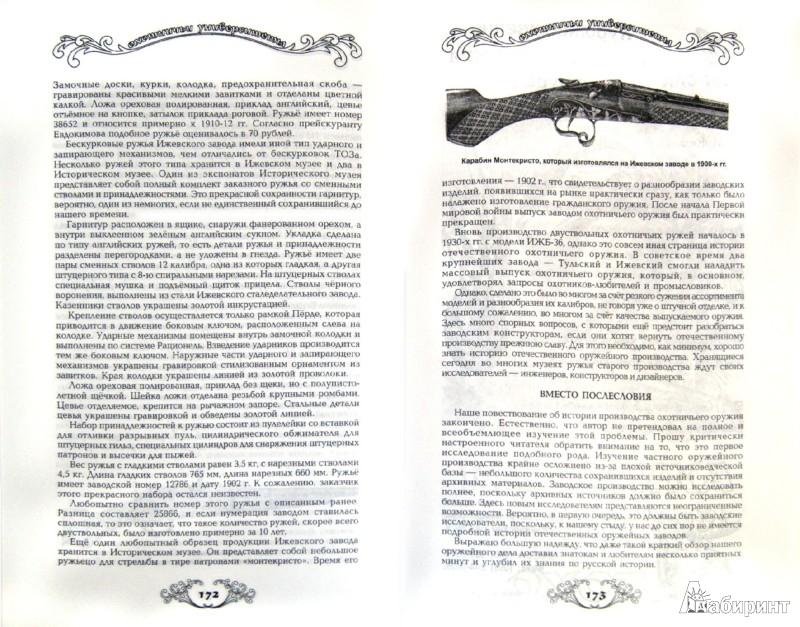 Иллюстрация 1 из 5 для Охотничьи просторы. Книга третья (37), 2003 г.   Лабиринт - книги. Источник: Лабиринт