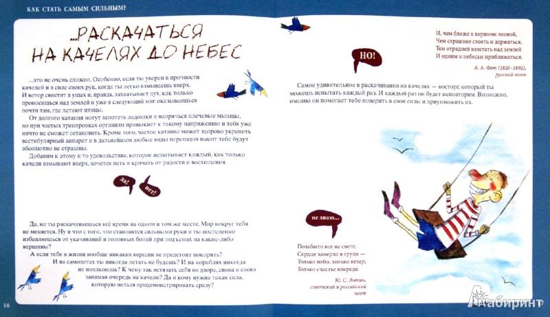 Иллюстрация 1 из 6 для Как стать самым сильным?   Лабиринт - книги. Источник: Лабиринт